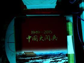 1949-2015 中国大阅兵
