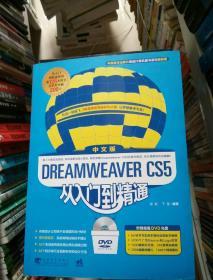 Dreamweaver CS5从入门到精通(中文版)