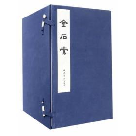金石索(共12本)