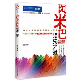 阿米巴经营领先之道:中国企业实现高收益的大智慧