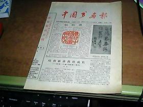 中国书画报   创刊号