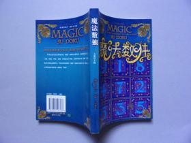 魔法数独---21世纪数字拼图益智游戏
