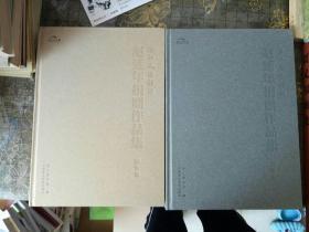 浙江美术馆藏 赵延年捐赠作品集(版画卷综合卷 全二册  2本