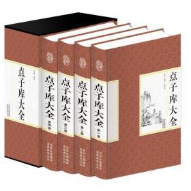 《点子库大全》精装四卷