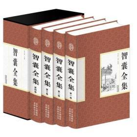 精装国学馆-智囊(精装16开 全四卷)