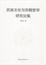 民族文化与宗教哲学研究论集 *