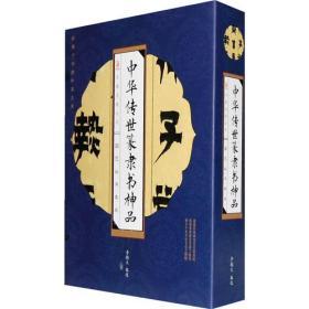中华传世篆隶书神品