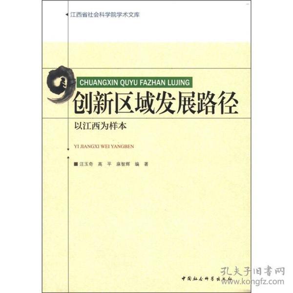 江西省社会科学院学术文库:创新区域发展路径(以江西为样本)