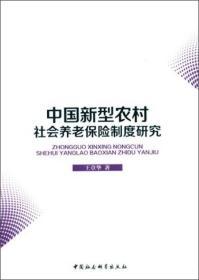 中国新型农村社会养老保险制度研究