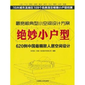 绝妙小户型 620例中国最精致人居空间设计