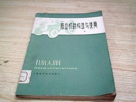 拖拉机的构造与使用(下册)【馆藏】