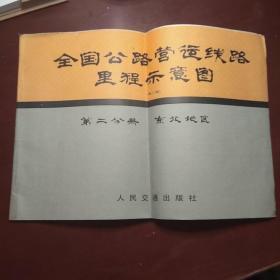 全国公路营运线路里程示意图  (第二版) 第二分册  东北地区