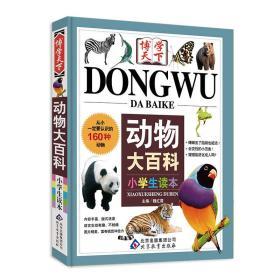 博学天下·动物大百科:小学生读本