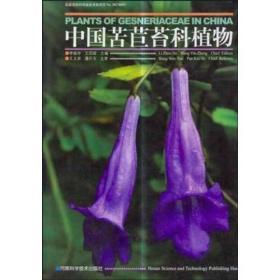 中国苦苣苔科植物
