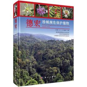 德宏珍稀濒危保护植物