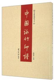 中国咏竹印谱/竹文化系列丛书之二