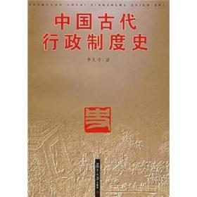 中国古代行政制度史