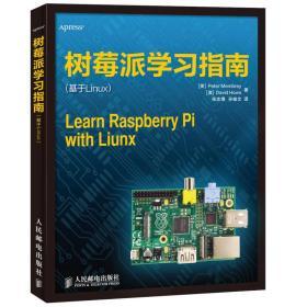 树莓派学习指南:基于 Linux