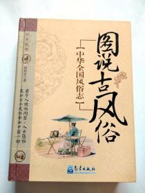 中华全国风俗志:图说古风俗