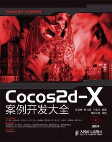 Cocos2d-X案例开发大全