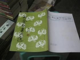 刘凤亭书法选   货号14-2