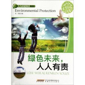 #人与环境知识丛书:绿色未来,人人有责