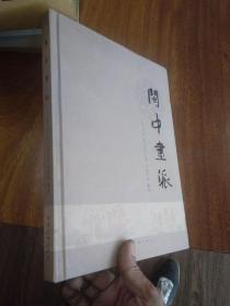 闽中画派:中国人物画·名师名作(莆籍)(16开硬精装)12年一版一印3000册 近全品