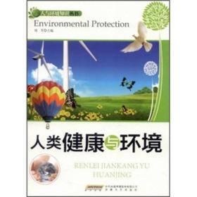 #人与环境知识丛书:人类健康与环境