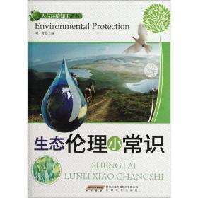 #人与环境知识丛书:生态伦理小常识