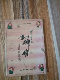 蔡志忠漫画封神榜传说和现实
