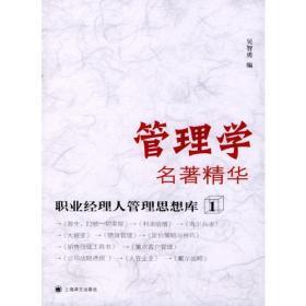 管理学名著精华(职业经理人管理思想库1)