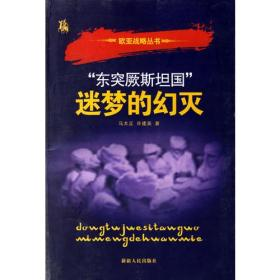 """""""东突厥斯坦国""""迷梦的幻灭(正版保证,孔网正版扫码上书)"""
