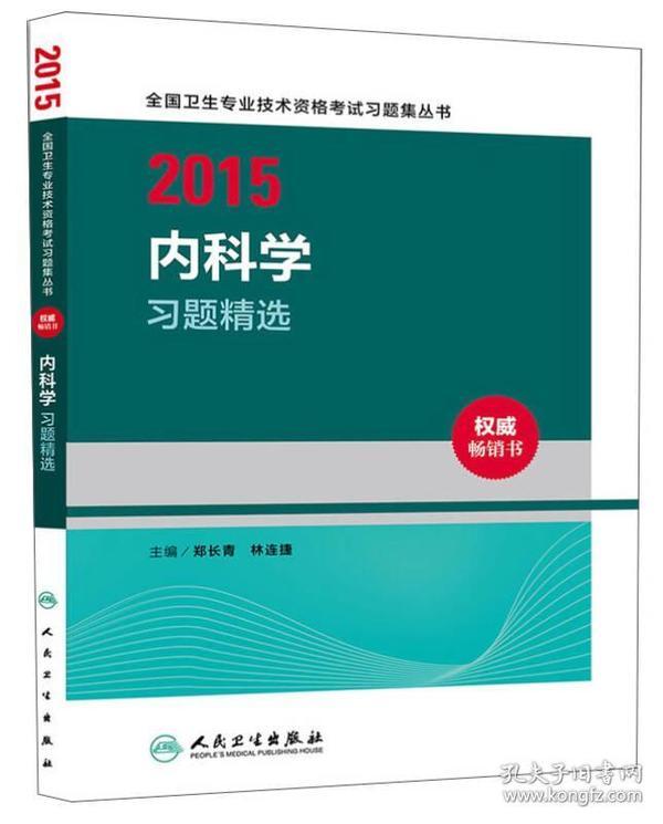 人卫版2015内科学习题精选