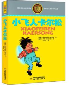 林格伦儿童文学作品集:小飞人卡尔松