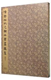 清宰相状元翰林书画选集