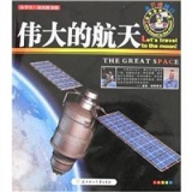 小学生知识图书馆·去月球旅行:伟大的航天