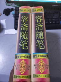 容斋随笔 豪华大字珍藏本  全译本【上下】1-51