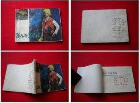 《孤儿与金草鞋》福建1985,5版一印24万册,7456号,外国连环画