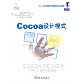 Cocoa设计模式