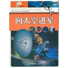 #征服太空之路丛书:向太空进军