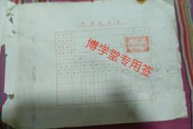 印花税票 1988年5元 伍圆税票