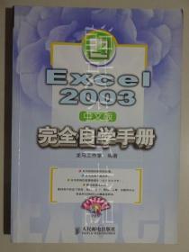 Excel 2003中文版完全自学手册  (正版现货)