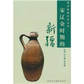 丝绸之路 西域文明文化精萃
