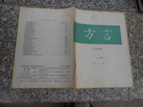 杂志;方言1994年第3期;禁忌字举例