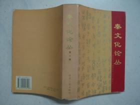 秦文化论丛(第八辑)(1版1印)品佳