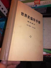 世界史编年手册,现代部分