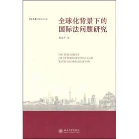 中山大学港澳研究文丛:全球化背景下的国际法问题研究