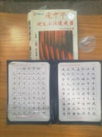 庞中华硬笔书法速成器(包含行书,楷书,隶书)