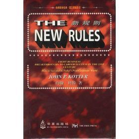 新规则(英文版)