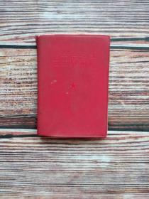 毛泽东语录 红塑皮 完整版文革红宝书 毛泽东相 林彪题词全 1967年1月合肥出版